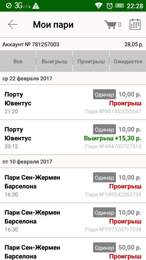 Мои пари