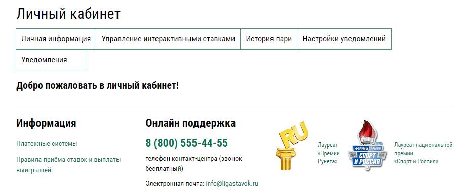 """Личный кабинет букмекерской конторы """"Лига Ставок"""" после регистрации"""
