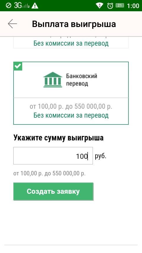 Вывод на банковский счет