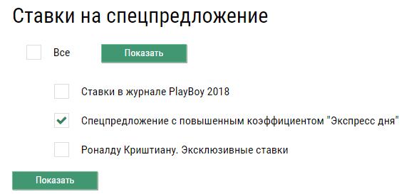 Ставки на спецпредложение дня в БК «Лига Ставок»