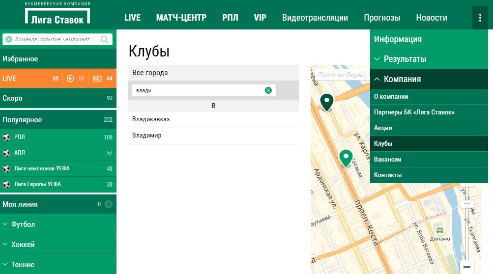 нижнекамск адрес ставок лига
