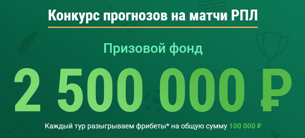 БК «Лига Ставок» запустила конкурс прогнозов на матчи чемпионата России