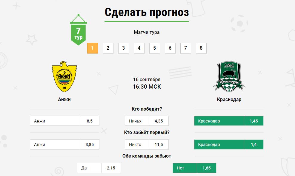 онлайн матчи ставок лига