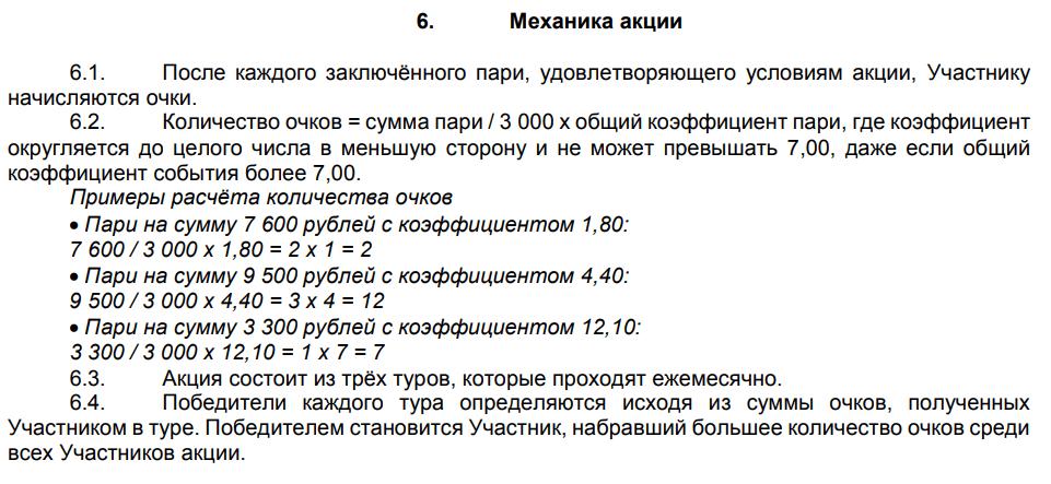 Акция «Лига миллионеров» в клубах букмекерской конторы «Лига Ставок»