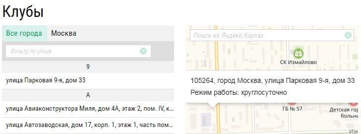 Как найти адреса БК Лига Ставок которые находятся рядом?