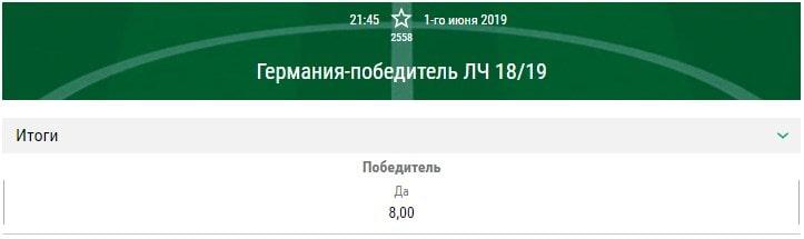 БК Лига Ставок принимает пари на страну-победителя Лиги Чемпионов
