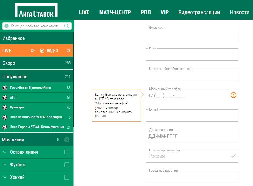 Как начать играть в БК Лига Ставок? Подробная инструкция