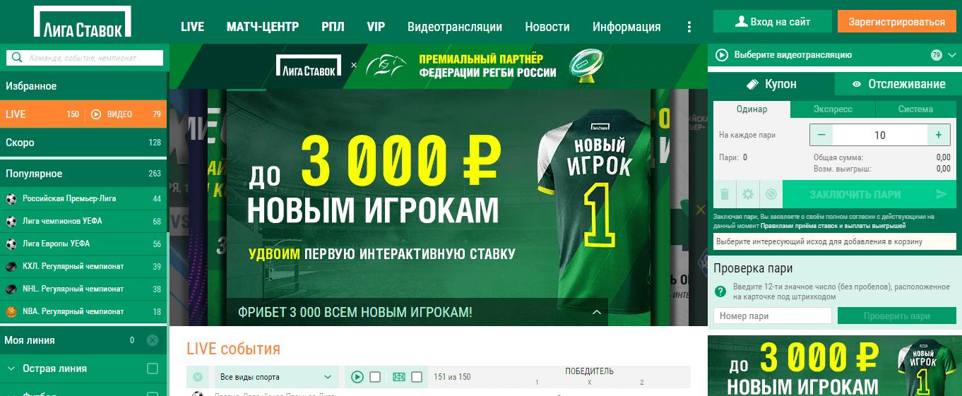 букмекерские контора лига ставок