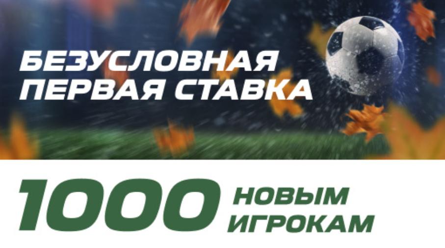 Фрибет 1000 Лига Ставок